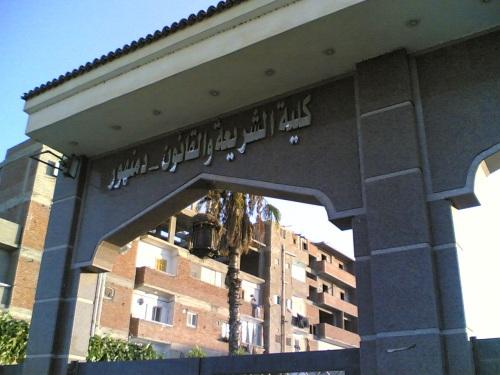 Al-Azhar Assyarif Damanhur